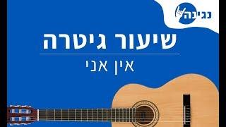 שוטי הנבואה - אין אני - לימוד גיטרה - אקורדים - שיעור נגינה