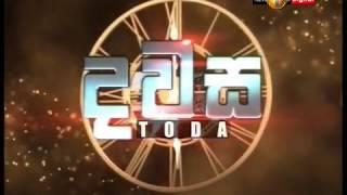 Dawasa Sirasa TV 14th June 2018 Thumbnail