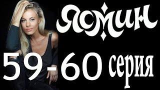 Ясмин. 59-60 серия (2014) мелодрама, фильм, сериал