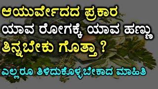 ಆಯುರ್ವೇದದ ಪ್ರಕಾರ  ಯಾವ ರೋಗಕ್ಕೆ ಯಾವ ಹಣ್ಣು  ತಿನ್ನಬೇಕು ಗೊತ್ತಾ?   Rachana  TV Kannada