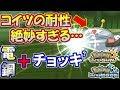 【ポケモンUSUM】絶妙な耐性&耐久+高火力!ジバコイルが厄介すぎる…