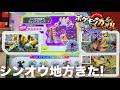 【ガオーレ ウルレジェ4】新しいコース!シンオウ地方のポケモンがたくさん出現!