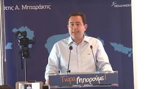 Συνέντευξη Τύπου Νότη Μηταράκη με αφορμή την προκήρυξη των Βουλευτικών Εκλογών της 7ης Ιουλίου 2019