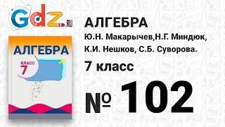 № 102- Алгебра 7 класс Макарычев