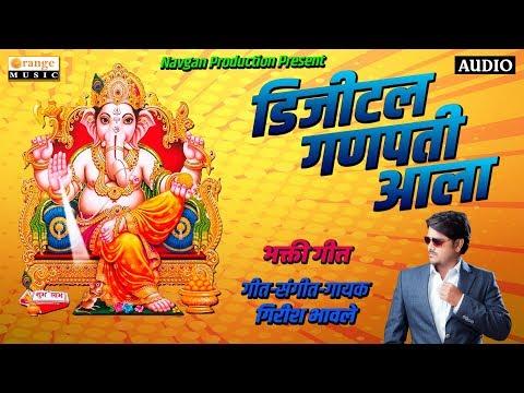 digital-ganpati-aala-|-ganpati-bhakti-geet-|-girish-bhawale---orange-music
