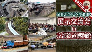 【聖地】京都鉄道博物館で展示会してみた / Nゲージ 鉄道模型【SHIGEMON / S&BR】 thumbnail