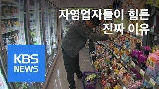 최저임금 인상 때문에 망한다?…진실 따져보니 / KBS뉴스(News)