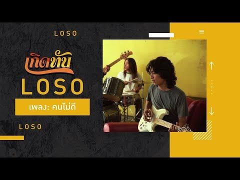 คอร์ดเพลง คนไม่ดี เสก โลโซ Sek Loso