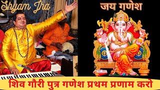 Shiv gouri putra ganesh pratham pranam karo Shyam jha (live)