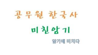 공무원한국사 미친 암기법 94 고려왕 두문자