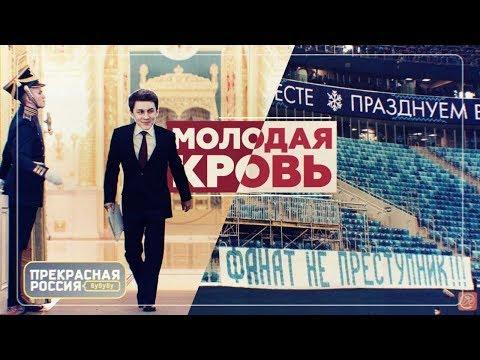 Прекрасная Россия бу-бу-бу: Молодая кровь! Егор Жуков. Закон о домашнем насилии.