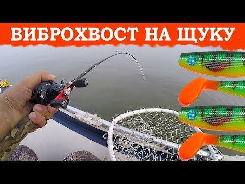 ЛУЧШАЯ ПРИМАНКА для ловли щуки и судка – ВИБРОХВОСТ.  Рыбалка на спиннинг летом 2019