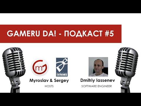 Gameru da! #5 / Дмитрий Ясенев о production pipeline, движках и AI в S.T.A.L.K.E.R. (и не только)