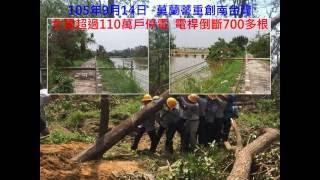 莫蘭蒂颱風搶修紀實