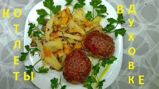 Диетические котлеты из говядины в духовке - диета стол 5  COOK WITH ME