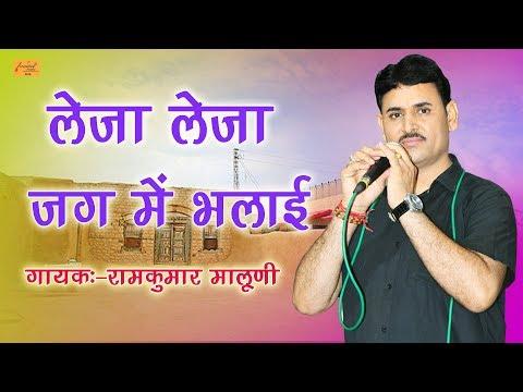 रामकुमार मालूणी का ये भजन आप खुद सुनकर देख लो,दिल के आर-पार नहीं हुआ तो कहना ! Rajasthan Music Live