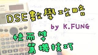 [技巧篇 #022] 教你篤計數機小技巧,快而準!