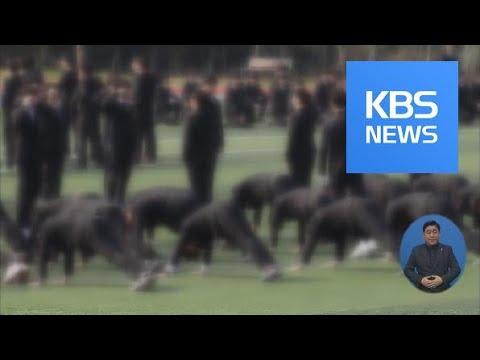 고등학교 곳곳 군대식 '교육' 여전…학교는 묵인? / KBS뉴스(News)