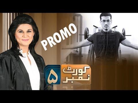 Gym Trainer | Court No.5 | SAMAA TV | Promo | 01 Dec 2016