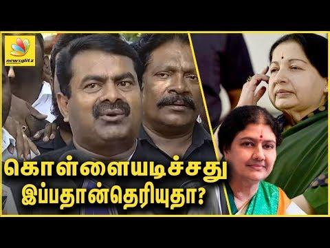 கொள்ளையடிச்சது இப்பதான் தெரியுதா: Seeman on POES Garden IT Raid | Why Not When Jayalalitha was Alive