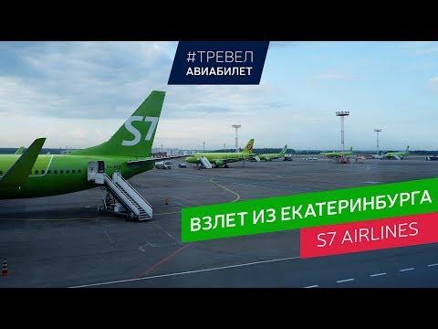 Взлет из Екатеринбурга на Airbus A319 S7 Airlines
