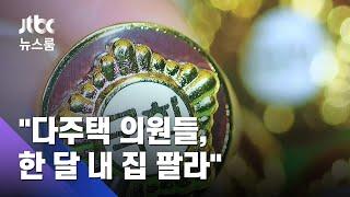 """""""다주택자 의원들, 한 달 내 집 팔라"""" 서명운동 돌입 / JTBC 뉴스룸"""