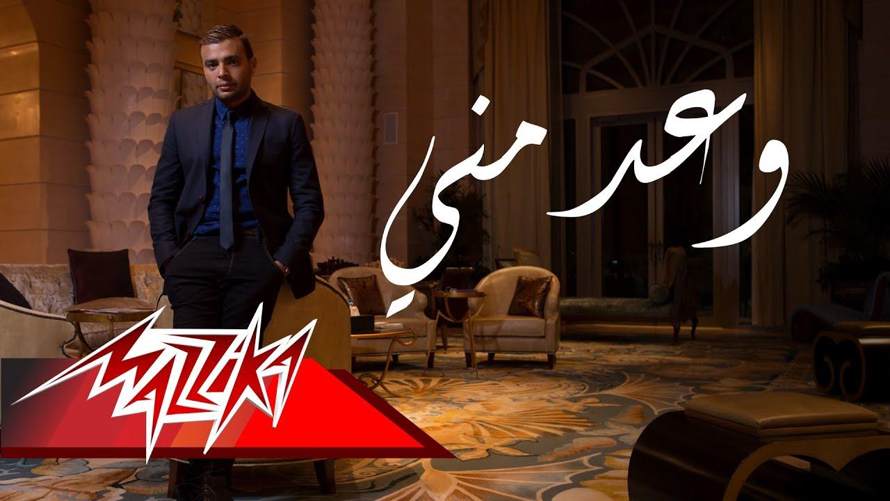 Waad Menni - Ramy Sabry وعد منى - رامى صبرى