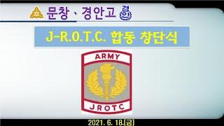 문창·경안고 주니어 ROTC 창단식