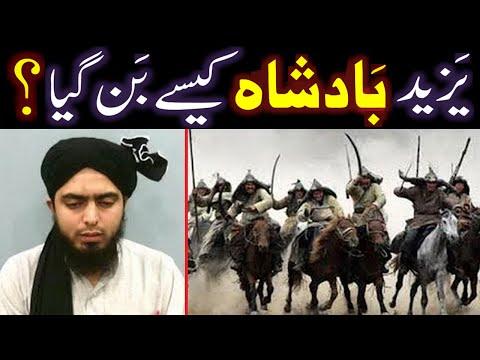 YAZEED jesa Bura Admi MUSLIMS ka BADSHAH kesay ban gia tha ??? (By Engineer Muhammad Ali Mirza)
