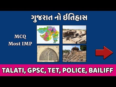 Gujarat No Itihas MCQ | History in Gujarati Language | History of Gujarat in Gujarati language PDF