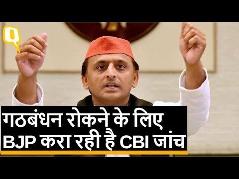 गठबंधन रोकने के लिए BJP कर रही CBI का इस्तेमाल: Akhilesh Yadav। Quint Hindi