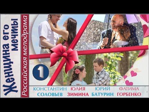 Эта женщина ко мне 2015 Русские мелодрамы 2015 смотреть онлайн фильм сериал мелодрама кино