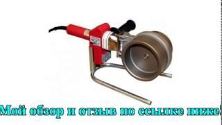 Паяльник для полипропиленовых труб rothenberg(, 2016-06-27T10:06:33.000Z)
