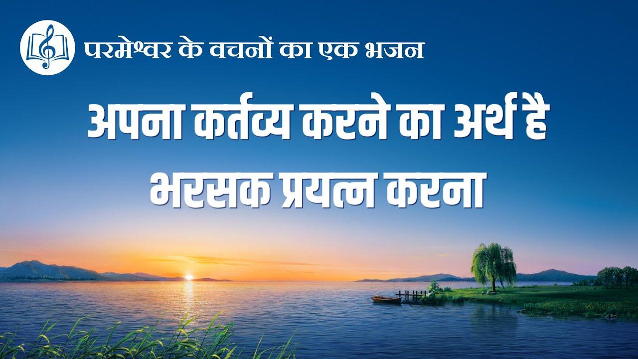 अपना कर्तव्य करने का अर्थ है भरसक प्रयत्न करना | Hindi Christian Song With Lyrics