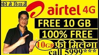 Airtel 10GB DATA FREE INTERNET || FREE 4G UNLIMITED INTERNET TRICK || UNLIMITED TRICK