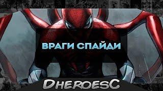 Враги Человека - Паука. The Best Enemies of Spider - man. Spider man.