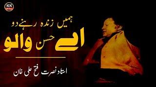 Nusrat Fateh Ali Khan WhatsApp Status | NFAK WhatsApp Status Video | NFAK Qawwali