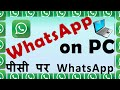 How to Install WHATSAPP on PC Hindi