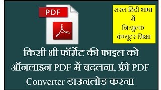How to Convert Word to PDF Online - in Hindi, How to Download Free PDF Converter