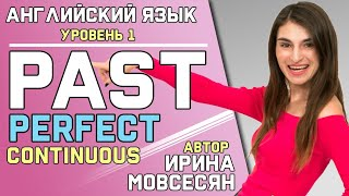58.Английский: PAST PERFECT CONTINUOUS / Прошедшее завершенно длительное / Ирина ШИ