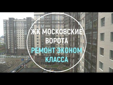 ЖК Московские Ворота. Ремонт эконом класса. Часть первая.