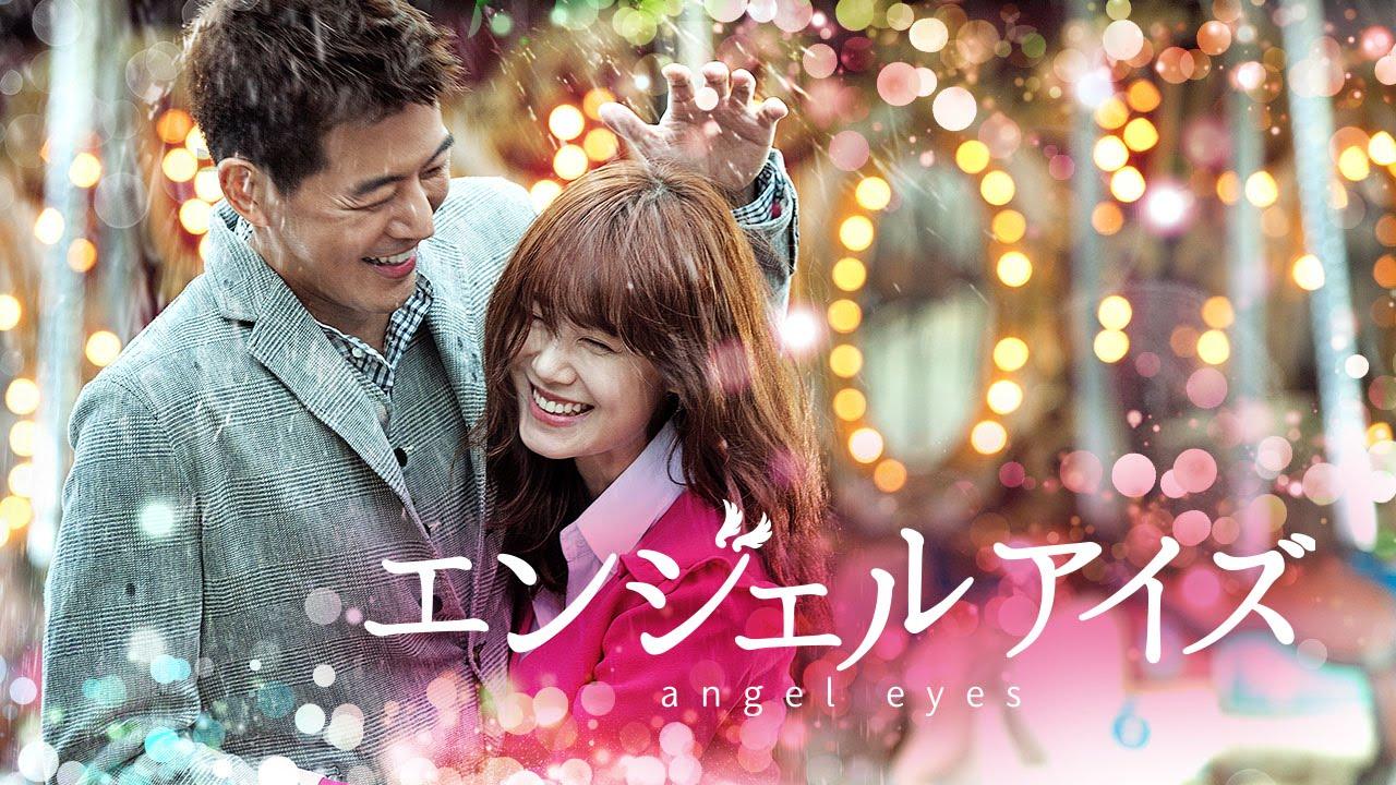 韓国ドラマ「エンジェルアイズ」DVD予告編 - YouTube