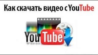 Как скачать Видео, с Ютуб! Бесплатно и Быстро, за 5 секунд!!!