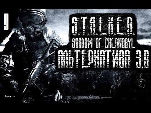 Прохождение Сталкер Альтернатива 1.3 #3 Затон,Скадовск и Кордон