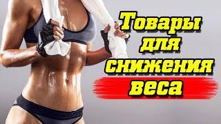 Товары для снижения веса на Алиэкспресс похудение