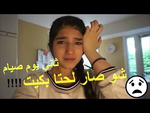 فلوق: تاني يوم رمضان!!  ليش انا بكيت بالفيديو؟