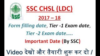 SSC CHSL(LDC) 2017 - 18 - Important date - Form filing date and  exam date.