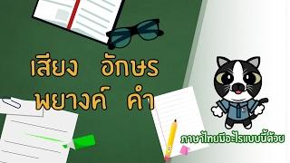 เสียง อักษร พยางค์ คำ โดย อาจารย์ ดร.สิริลักษณ์ และครูปวิวัณณ์ สื่อการเรียนการสอน ภาษาไทย ตอนที่ 1