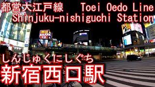 【駅番号はE01だけど起点駅ではない】都営大江戸線 新宿西口駅に潜ってみた Shinjuku-nishiguchi Station Toei Oedo Line