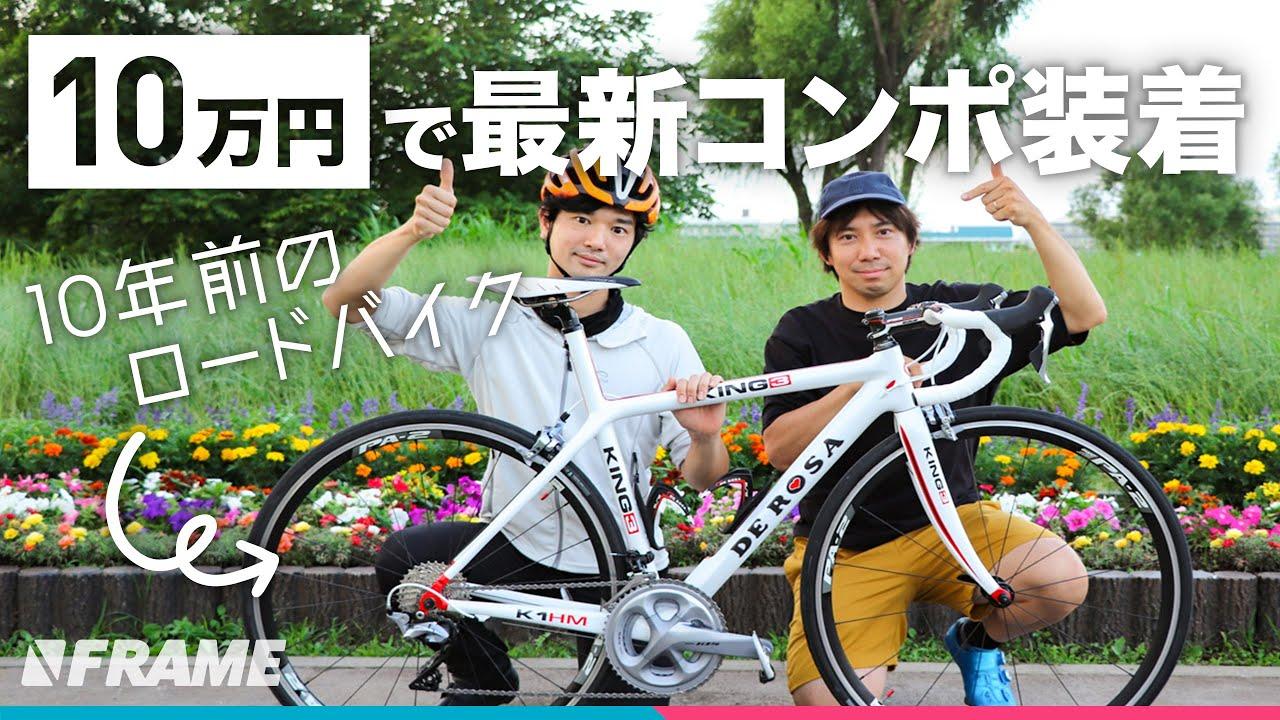 10年前のロードバイクに最新コンポ【シマノ105を装着】10万円でアップグレード